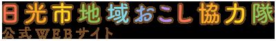 日光市地域おこし協力隊公式WEBサイト