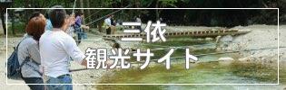 三依観光サイト