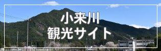 小来川観光サイト